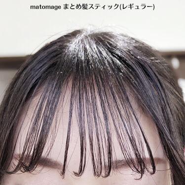 まとめ髪スティック  レギュラー/マトメージュ/ヘアバームを使ったクチコミ(3枚目)