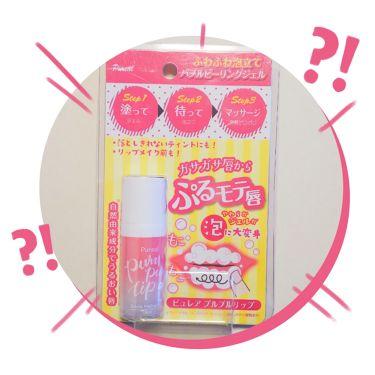 ピュレア  プルプルリップ/その他/リップケア・リップクリームを使ったクチコミ(1枚目)