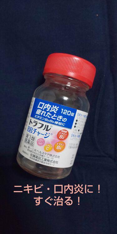【画像付きクチコミ】ニキビや口内炎のでき始めに飲めば治る!私が120錠使いきったオススメのビタミン剤です☆口内炎に効くことで有名なチョコラBBよりも安価ですが、これもめちゃめちゃ効きます!私は長年、口内炎やニキビができるとこれに頼っています。最初にも書き...