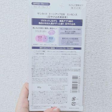 サンカットR トーンアップUV エッセンス/サンカット®/日焼け止め(ボディ用)を使ったクチコミ(2枚目)