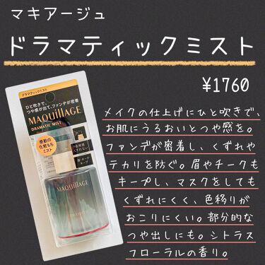 ドラマティックミスト/マキアージュ/ミスト状化粧水を使ったクチコミ(2枚目)