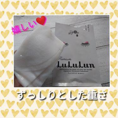京都のプレミアムルルルン 舞妓肌マスク/ルルルン/シートマスク・パックを使ったクチコミ(3枚目)