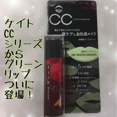 CCリップクリームN/KATE/リップケア・リップクリームを使ったクチコミ(1枚目)
