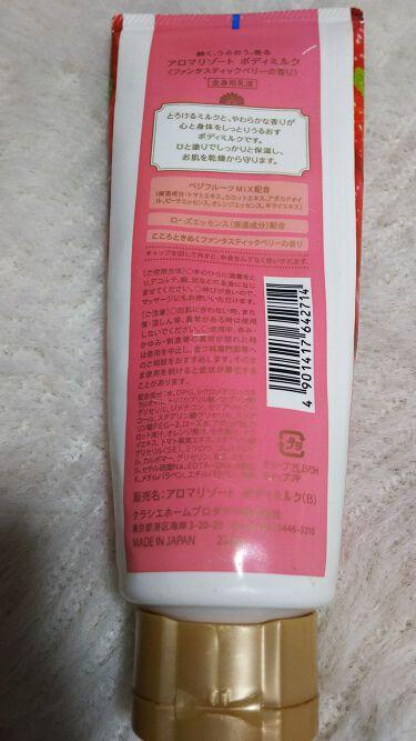 ボディミルク ファンタスティックベリーの香り/アロマリゾート/ボディローション・ミルクを使ったクチコミ(2枚目)
