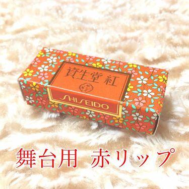 ぬこさんさんの「SHISEIDO紅<口紅>」を含むクチコミ