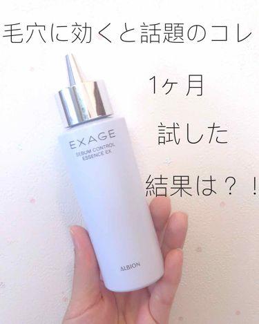 minminさんの「アルビオンシーバム コントロール エッセンス EX<美容液>」を含むクチコミ