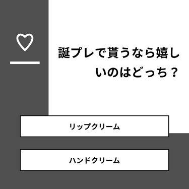☽︎︎.*·̩͙莉月Reina on LIPS 「【質問】誕プレで貰うなら嬉しいのはどっち?【回答】・リップクリ..」(1枚目)