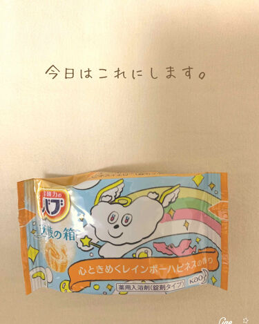 天使の箱/バブ/入浴剤を使ったクチコミ(1枚目)