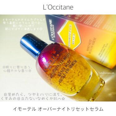 イモーテル オーバーナイトリセットセラム/L'OCCITANE/美容液を使ったクチコミ(2枚目)