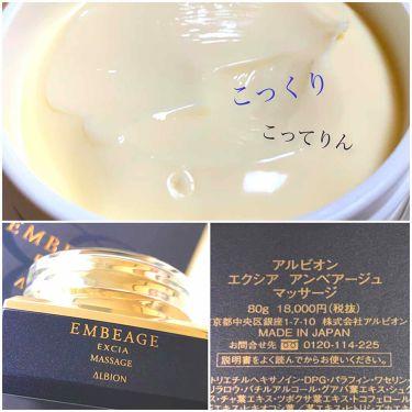 アンベアージュ マッサージ/エクシア/洗い流すパック・マスクを使ったクチコミ(2枚目)