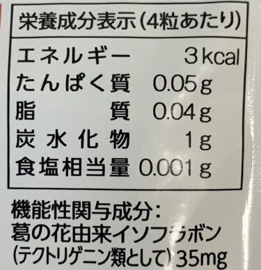 シボヘール/ハーブ健康本舗/健康サプリメントを使ったクチコミ(3枚目)