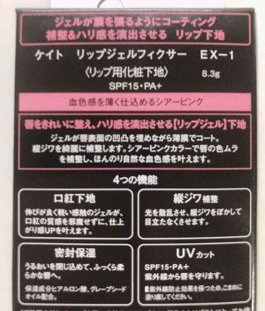 リップジェルフィクサー/KATE/リップケア・リップクリームを使ったクチコミ(2枚目)