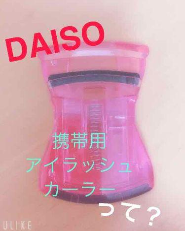 携帯用アイラッシュカーラー/DAISO/その他化粧小物を使ったクチコミ(1枚目)