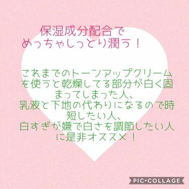 マーメイドスキンジェルUV/キャンメイク/日焼け止め(顔用)を使ったクチコミ(3枚目)