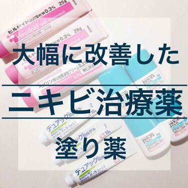 アクアチムローション、アクアチムクリーム(医薬品)/大塚製薬/その他スキンケアを使ったクチコミ(1枚目)