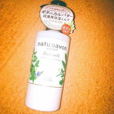 コーセーコスメポート natu savon body milk