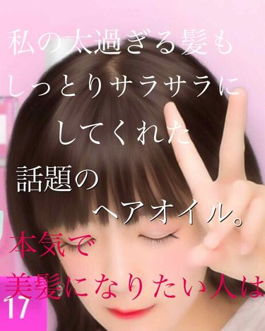 大島椿(ツバキ油)/大島椿/その他スタイリングを使ったクチコミ(1枚目)
