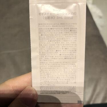 モイスチャー ローション (M) /to/one/化粧水を使ったクチコミ(3枚目)