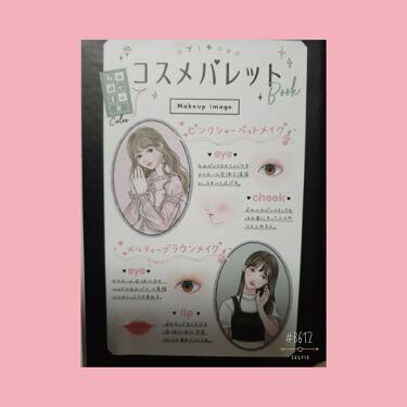 ラブトキシック 7色コスメパレットBOOK/ラブトキシック/パウダーアイシャドウを使ったクチコミ(3枚目)