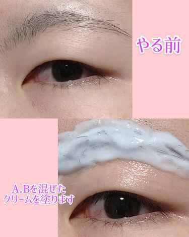 脱色クリーム敏感肌用/エピラット/脱毛・除毛を使ったクチコミ(5枚目)