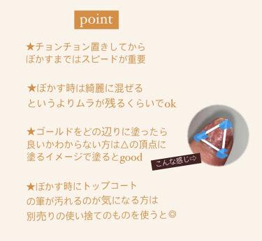ジェルボリュームトップコート/キャンメイク/ネイルトップコート・ベースコートを使ったクチコミ(6枚目)