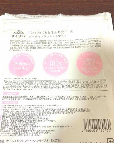 小豆島のプレミアムルルルン オリーブマスク/ルルルン/シートマスク・パックを使ったクチコミ(2枚目)