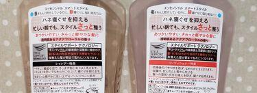 スマートスタイル キューティクルケアシャンプー/コンディショナー/エッセンシャル/シャンプー・コンディショナーを使ったクチコミ(2枚目)