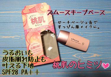 モモア スムース キープ ベース/ナリスアップ/化粧下地を使ったクチコミ(1枚目)