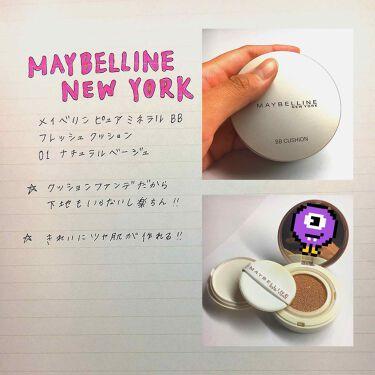 ピュアミネラル BB フレッシュクッション/MAYBELLINE NEW YORK/その他ファンデーションを使ったクチコミ(1枚目)