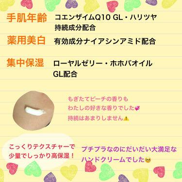 薬用ホワイトニング ハンドクリーム(もぎたてピーチ)/コエンリッチQ10/ハンドクリーム・ケアを使ったクチコミ(2枚目)