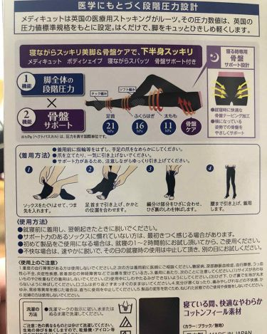 ボディシェイプ 寝ながらスパッツ 骨盤サポート付き/メディキュット/レッグ・フットケアを使ったクチコミ(2枚目)