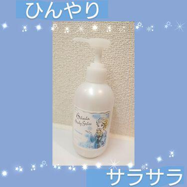 ビハダボディジュレ フロスティフローラルの香り/マンダム/ボディローションを使ったクチコミ(1枚目)