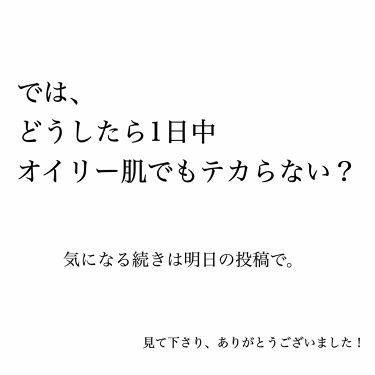 皮脂くずれ防止化粧下地 (旧)/プリマヴィスタ/化粧下地を使ったクチコミ(3枚目)