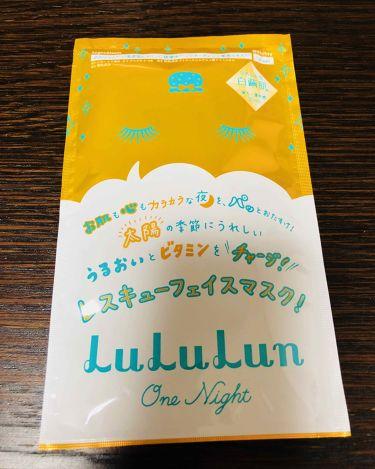 ルルルンワンナイト レスキュービタミン/ルルルン/シートマスク・パックを使ったクチコミ(1枚目)