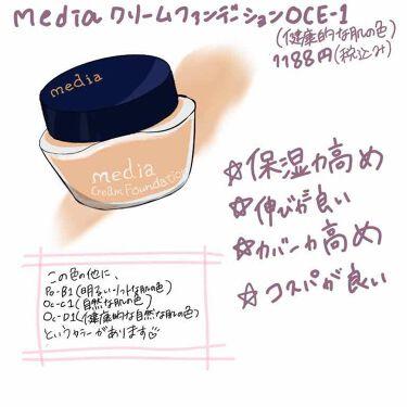 クリームファンデーション/media/クリーム・エマルジョンファンデーション by hakusai