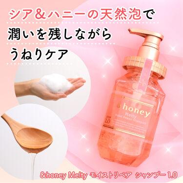 &honey Melty モイストリペア シャンプー1.0/モイストリペア ヘアトリートメント2.0/&honey/シャンプー・コンディショナーを使ったクチコミ(2枚目)