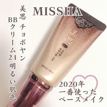 美思 チョボヤン BBクリーム(R)/MISSHA/BBクリームを使ったクチコミ(1枚目)