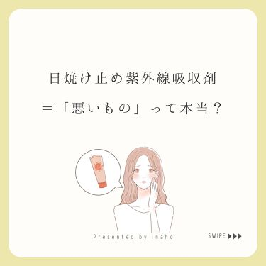 inaho公式アカウント on LIPS 「こんにちは、inahoです🌾日焼け止めの成分「紫外線吸収剤」と..」(1枚目)