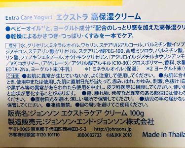 エクストラケア 高保湿クリーム/ジョンソンボディケア/ボディクリームを使ったクチコミ(4枚目)