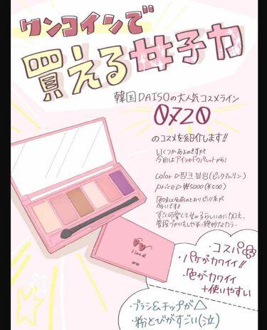 0720 アイシャドウパレット ピンク系/DAISO/パウダーアイシャドウを使ったクチコミ(1枚目)