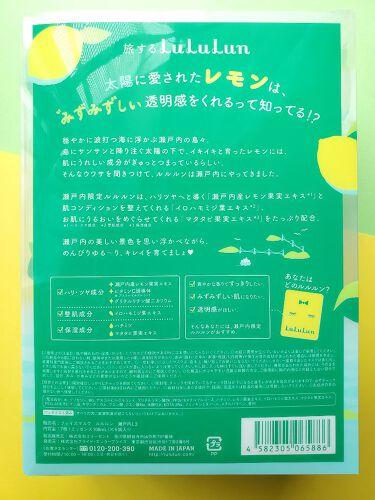 瀬戸内ルルルン(レモンの香り)/ルルルン/シートマスク・パックを使ったクチコミ(2枚目)
