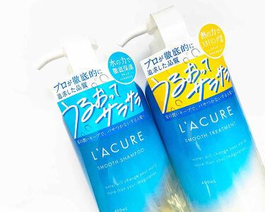 【画像付きクチコミ】˚˙༓࿇༓˙˚˙༓࿇༓˙˚˙༓࿇༓˙˚#あめりのコスメレポ🍬˚˙༓࿇༓˙˚˙༓࿇༓˙˚˙༓࿇༓˙˚【L'ACURESMOOTHシャンプー・トリートメント】˚˙༓࿇༓˙˚˙༓࿇༓˙˚˙༓࿇༓˙˚L'ACURE様より水の力で保水する...