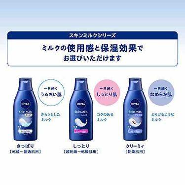 スキンミルク(さっぱり)/ニベア/ボディローション・ミルクを使ったクチコミ(2枚目)
