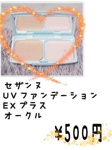 UVファンデーション EXプラス/CEZANNE/パウダーファンデーションを使ったクチコミ(2枚目)