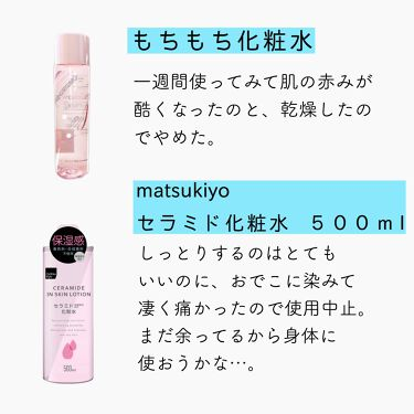 マツキヨ  セラミド化粧水/matsukiyo/化粧水を使ったクチコミ(2枚目)