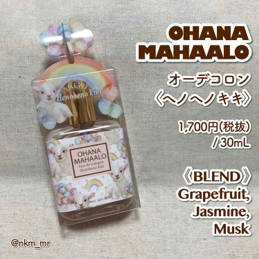 オハナ・マハロ オーデコロン <ピカケ アウリィ>/OHANA MAHAALO/香水(レディース)を使ったクチコミ(3枚目)