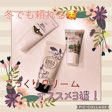 シアバター ハンドクリーム ラベンダー/生活の木/ハンドクリーム・ケアを使ったクチコミ(1枚目)