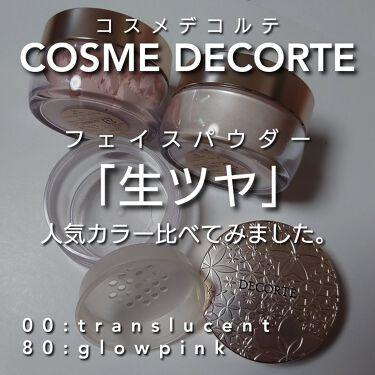 フェイスパウダー/DECORTÉ/ルースパウダーを使ったクチコミ(1枚目)