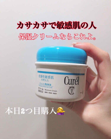 クリーム/Curel/ボディクリームを使ったクチコミ(1枚目)