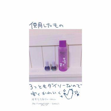 ネイルリムーバー グレープの香り/DAISO/除光液を使ったクチコミ(2枚目)